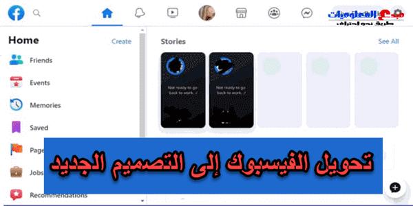 كيفية تغيير مظهر Facebook إلى التصميم الجديد و تحويل الفيس بوك الى اللون الاسود