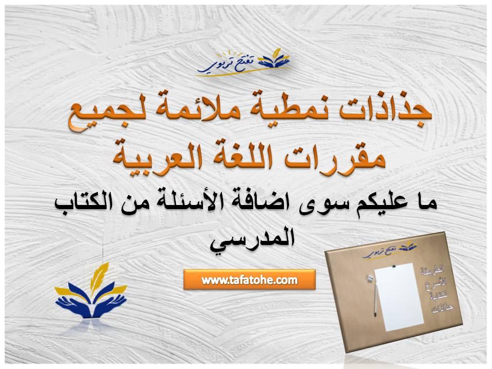 جذاذات اللغة العربية المستوى الرابع وفق المنهاج الجديد