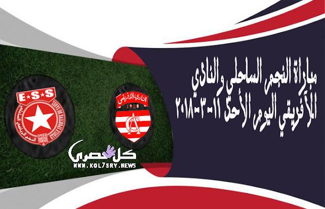 النادي الإفريقي يهز شباك النجم الساحلي بهدف اليوم الأحد 11-3-2018 في الرابطة التونسية