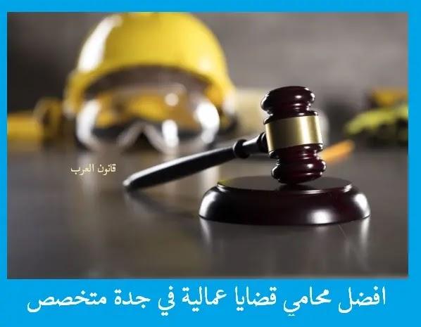 محامي قضايا عمالية جدة,محامي قضايا عمالية في جدة,محامي قضايا عمالية بجدة,محامي قضايا العمل