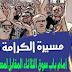 انزكان : فعاليات شبابية و سياسية بمدينة انزكان تدعو للتنظيم وقفة إحتجاجية تضامنا مع محسن فكري .