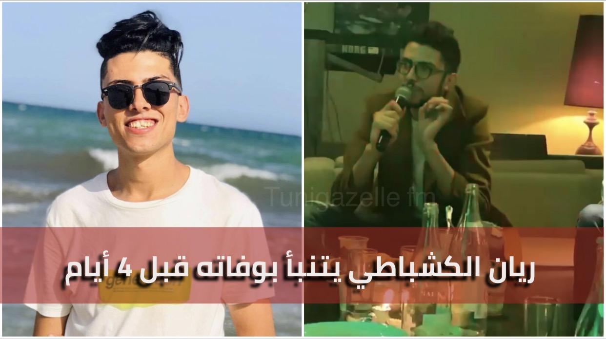 صادم :  فيديو لريان الكشباطي قبل وفاته ب 4 أيام و كأنه تنبأ بوفاته...الله يرحمو