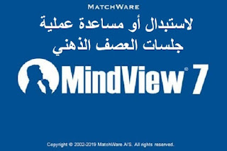 MatchWare MindView 7 لاستبدال أو مساعدة عملية جلسات العصف الذهني