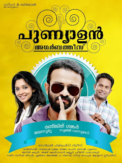 'Punyalan Agarbathis' movie review