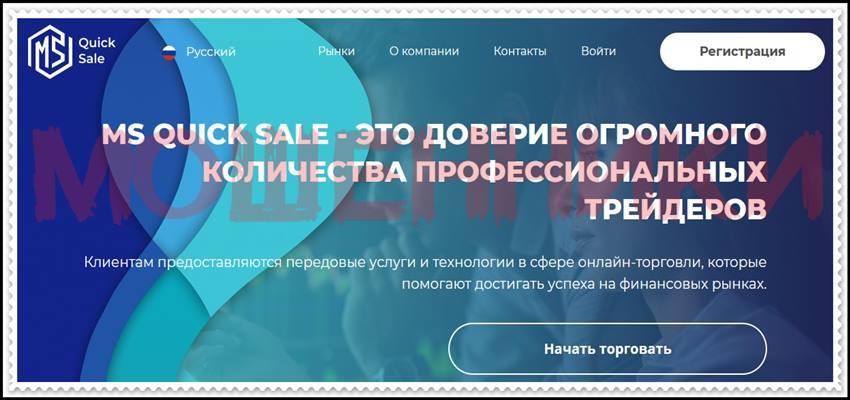 Мошеннический сайт msquicksale.com – Отзывы? Брокер MS Quick Sale мошенники! Информация
