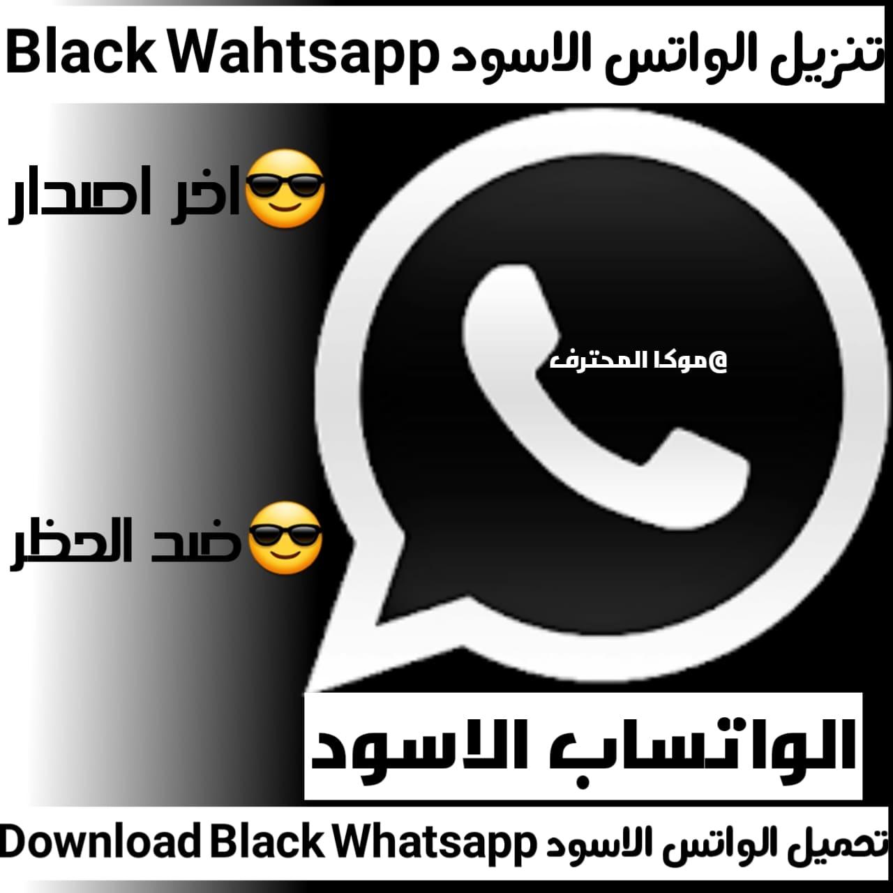 تحميل واتس اب الاسود Black Whatsapp الواتس الاسود اخر اصدار ضد الحظر