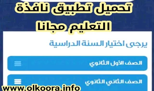 تحميل تطبيق نافذة التعليم 2020 لوزارة التعليم في سوريا _ برنامج نافذة التعليم للتعليم عن بعد