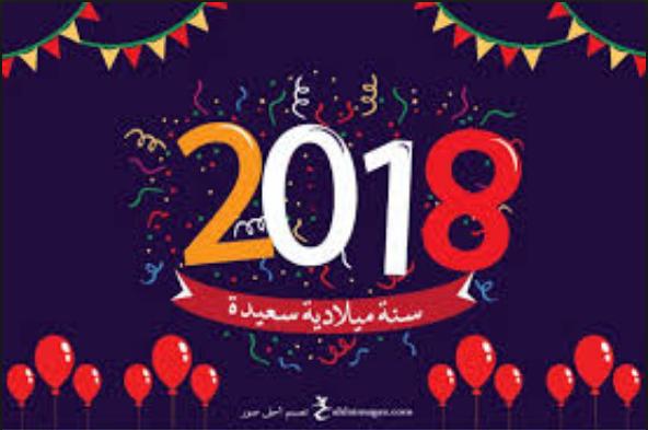 صور وتهاني مجمعه واجدل ردود تعليقات بمناسبة راس السنة 2018