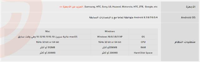 متطلبات تشغيل برنامج UltData For Android