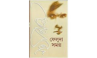 ফেলুদা সমগ্র 1, 2, 3 pdf download ১, ২, ৩ - ফেলুদা সিরিজ এর বই - Feluda Pdf in bengali comics online reading file free