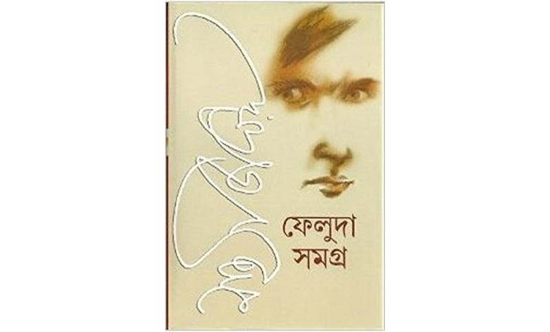 ফেলুদা Pdf Download (সব পার্ট) - Feluda Pdf in bengali comics