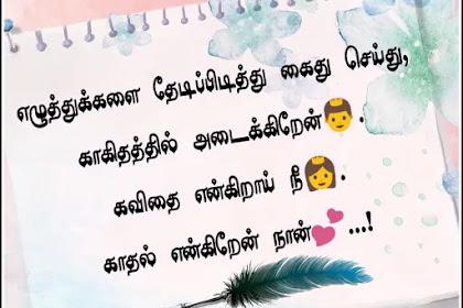 16 காதல் கவிதைகள் இமேஜ்   Tamil Kadhal Kavithaikal Image