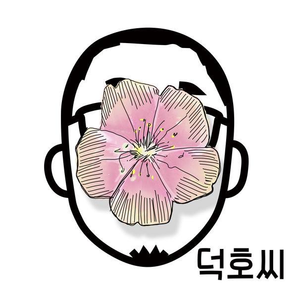 Deokhossi – Petal – Single