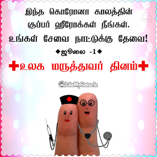 world doctors day tamil wishes