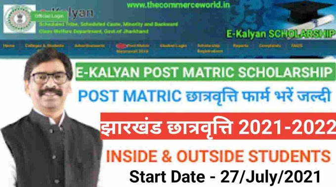 Jharkhand E-Kalyaan Scholarship Online Form Fillup Session 2021 to 2022
