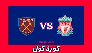 موعد مباراة ليفربول القادمة ، معلق مباراة ليفربول ووست هام يونايتد ، مباراة ليفربول ووست هام يونايتد