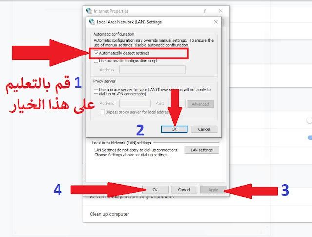 حل مشكلة عدم ظهور صفحة اعدادات الراوتر 192.168.1 على المتصفح