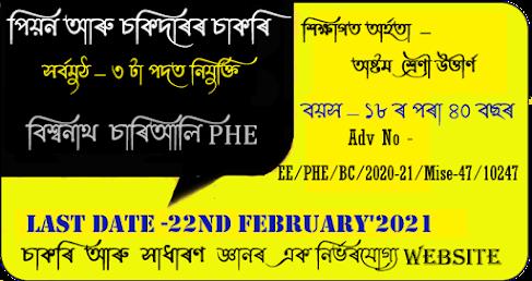 PHE Biswanath Chariali Peon and Chowkidar Recruitment 2021