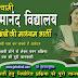 Swami Aatmanand English Medium School Recruitment 2021 | स्वामी आत्मानंद अंग्रेजी माध्यम विद्यालय जशपुर, रायपुर, कबीरधाम, सक्ती, बीजापुर, जांजगीर-चाम्पा, राजनांदगांव, बेमेतरा, जगदलपुर बस्तर, कांकेर, कोंडागांव, बलौदा बाजार भांठापारा, बिलासपुर में 1400+ पदों की भर्ती