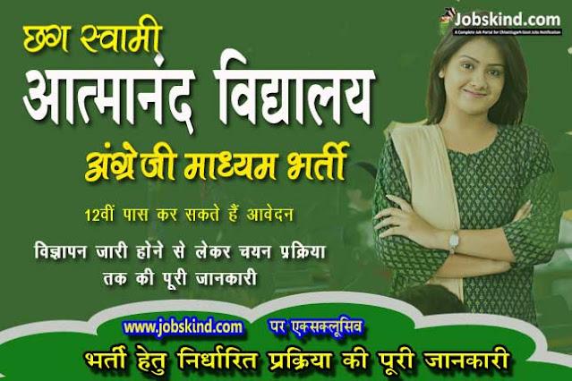 Cg DEO Balrampur Rajpur Teaching Vacancy 2021 – Apply for 40 Post @ balrampur.gov.in