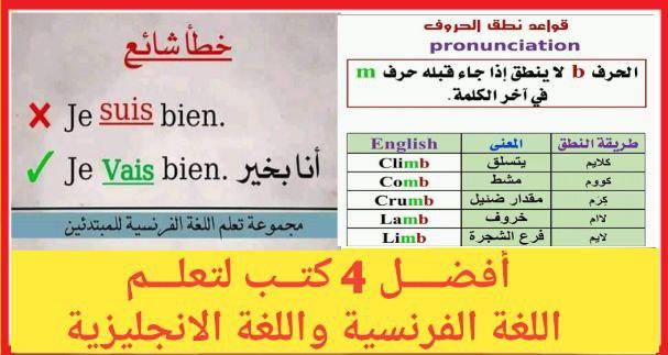 تحميل أفضل 4 كتب لتعلم اللغة الفرنسية والإنجليزية PDF