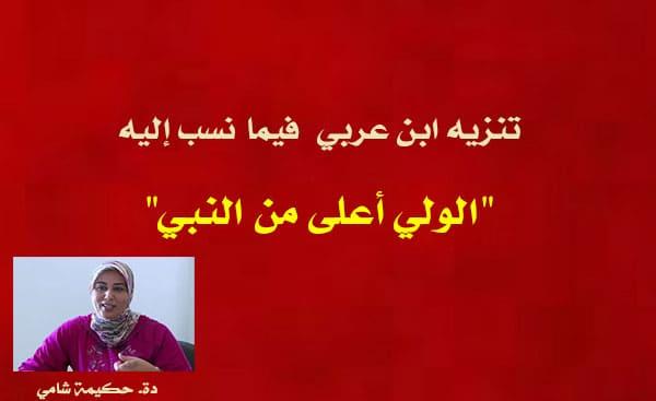 """تنزيه ابن عربي  فيما نسب إليه """"الولي أعلى من النبي"""""""