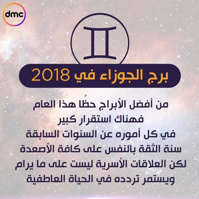برج الجوزاء 2019