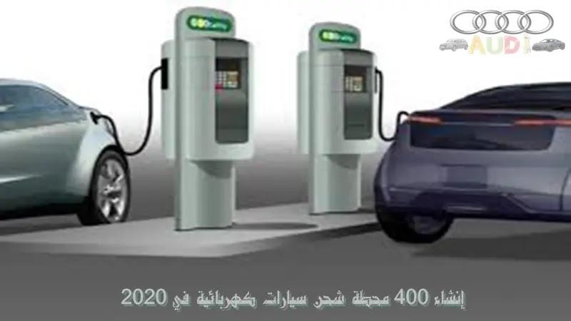 إنشاء 400 محطة شحن سيارات كهربائية في 2020