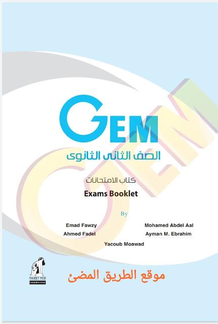 نماذج إمتحانات اللغه الانجليزيه بالاجابات النموذجيه للصف الثاني الثانوي الترم الاول، إمتحانات بوكليت لكتاب جيم 2020