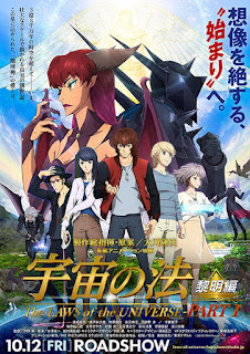 "Nuevos datos de la película ""Uchuu no Ho: Reimei-hen, o The Laws of the Universe"""