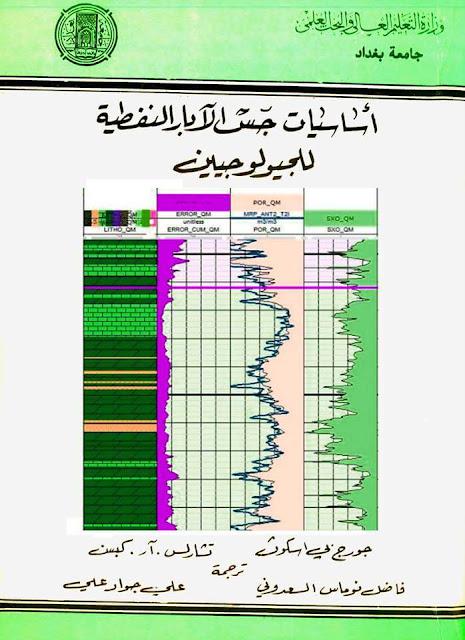 اساسيات جس الابار النفطيه للجولوجيين Basic Well Log Analysis for Geologists geology book كتب جولوجيا بالعربى