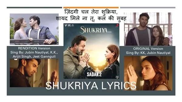 Shukriya Lyrics Sadak 2 -Jubin Nautiyal -KK -Arijit Singh -Jeet Gannguli