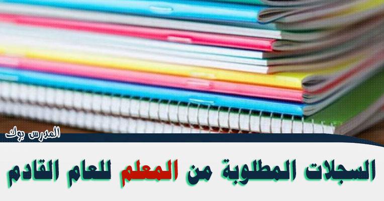 سجلات المعلمين داخل الفصل والتي يطلبها التوجيه أو مدير المدرسة..اعرفها من هنا