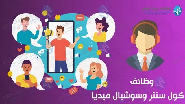 مطلوب موظفين خدمه عملاء شباب وبنات بمرتب 3500 جنيه