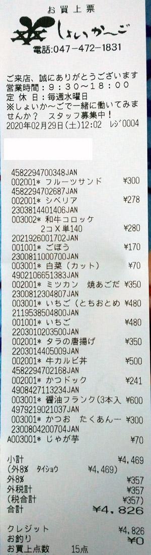 しょいか~ご 習志野店 2020/2/29 のレシート
