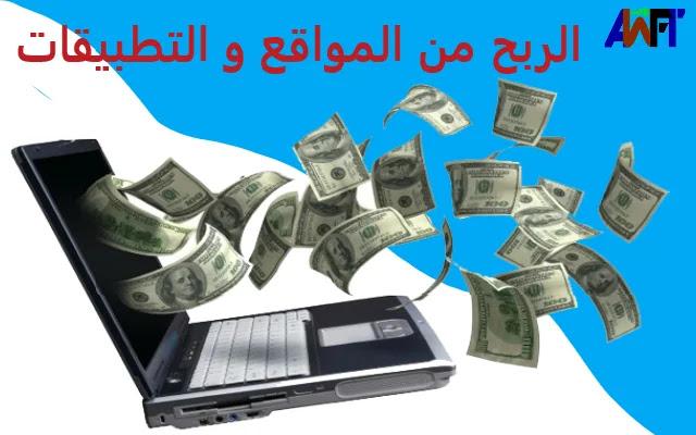 ربح المال باستخدام المواقع أو التطبيقات الشهيرة