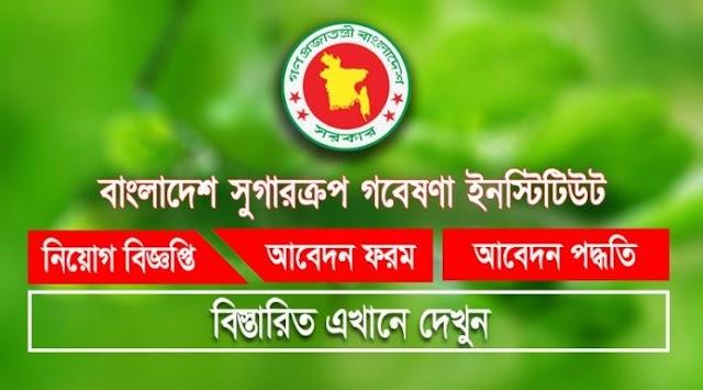Bangladesh Sugarcane Research Institute Job Circular 2020
