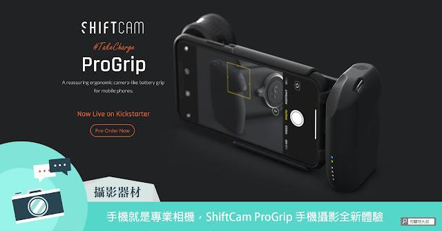 ShiftCam ProGrip Introduction 手機攝影握把介紹