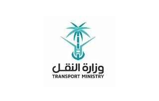 وزارة النقل في السعودية تعلن عن وظائف شاغرة في عدة تخصصات