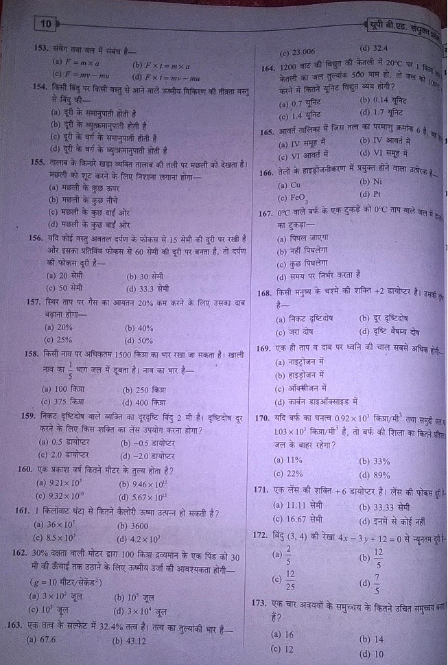 UP B.Ed Exam Syllabus 2015 PDF Question Paper 2006