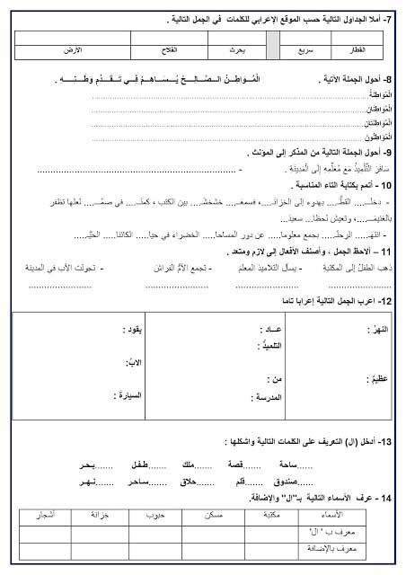 تمارين الدعم للمرحلة الثالثة في اللغة العربية للمستوى الرابع ابتدائي