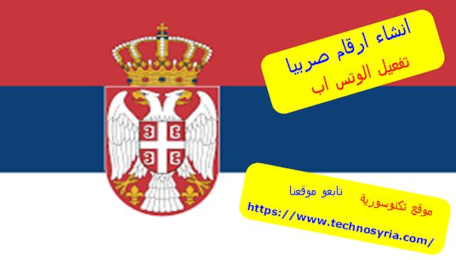 افضل طريقة النشاء رقام مجاني صربيا