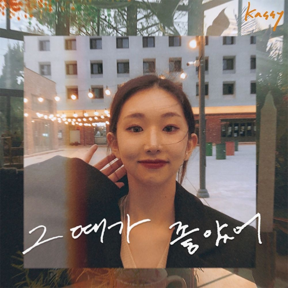 Kassy – The Day Was Beautiful – Single (ITUNES PLUS AAC M4A)