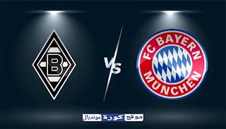 مشاهدة مباراة بايرن ميونخ و بروسيا مونشنغلادباخ اليوم 08-05-2021 في الدوري الألماني