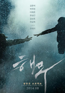 """REVIEW; """"Niebla (Haemoo, 2014)"""" -La desgracia de la condición humana-"""