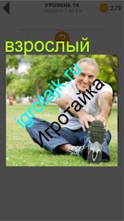 взрослый мужчина занимается зарядкой на газоне 14 уровень 400 плюс слов 2