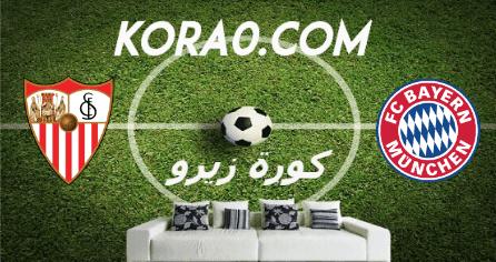 مشاهدة مباراة بايرن ميونخ واشبيلية بث مباشر اليوم 24-9-2020 نهائي كأس السوبر الأوروبي