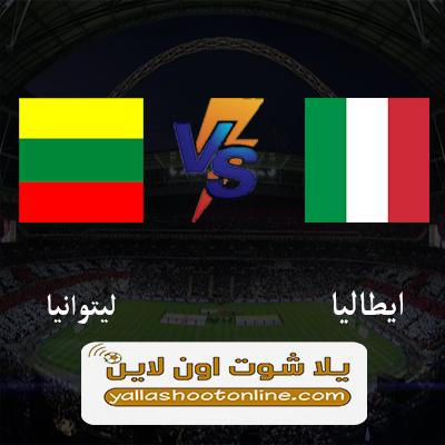 مباراة ايطاليا وليتوانيا اليوم