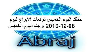 حظك اليوم الخميس توقعات الابراج ليوم 08-12-2016 برجك اليوم الخميس