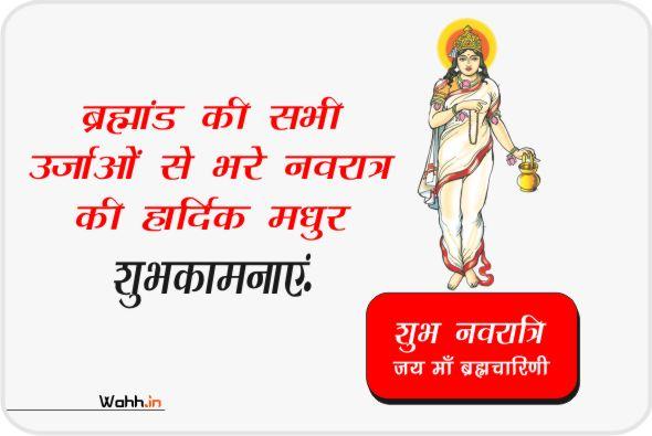 Navratri  Maa Brahmacharini Quotes Greetings